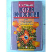 П. С. Таранов. Острая философия. Выдающиеся сюжеты овладение неизвестным.