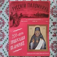 Русскiй Паломникъ 9. 1994 год.