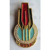 Федерация академической гребли СССР