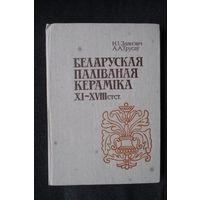 Беларуская паліваная кераміка XI-XVIII ст.ст. Научное издание