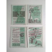 Спичечные этикетки ф.Туринск. Сберегательные кассы, 3% заём. 1964 год