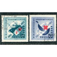 СССР 1963.. Международный Красный Крест