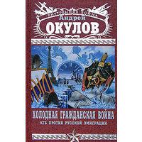 Холодная Гражданская война. Андрей Окулов