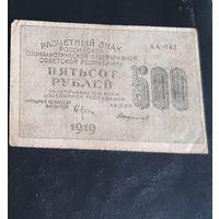 500 рублей 1919  АА