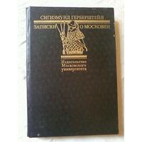 Записки о Московии