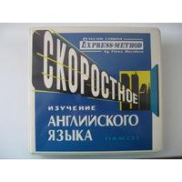 Аудиокурс скоростного изучения английского языка Илоны Давыдовой.
