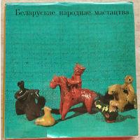 Я.М.Сахута Беларускае народнае мастацтва: Альбом.