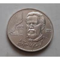 1 рубль 1990 г. А. Чехов