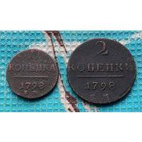 Набор монет Российская Империя 1 копейка и 2 копейки 1798 год. Павел I. ЕМ.