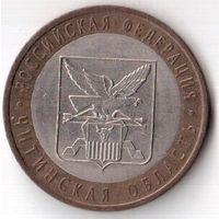 10 рублей Читинская область 2006 Россия