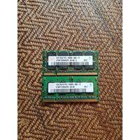 Оперативная память 1 и 2Gb