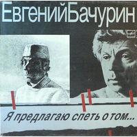 Евгений Бачурин - Я Предлагаю Спеть О Том...- LP - 1986