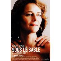 Под песком / Sous le sable (Франсуа Озон / Franсois Ozon)  DVD5