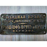 """Табличка """"Походная кухня"""" Первая мировая война. Смотрите много интересных лотов"""