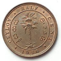 Полцента Цейлон 1926 г