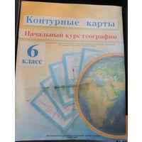 Контурные карты по географии 6 класс .