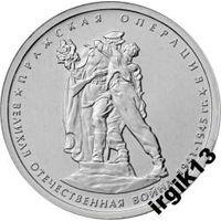 5 рублей 2014 года Пражская операция