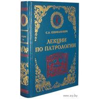 Лекции по патрологии. (Церковнвя письменность I-III веков)