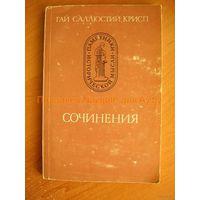 Гай Саллюстий Крисп. Сочинения