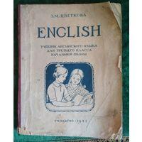 Книга учебник английского языка English для начальной школы Учпедгиз 1945 г. СССР