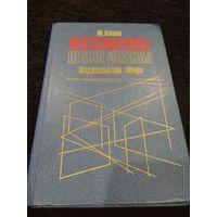 Книга Морис Клайн - Математика. Поиск истины