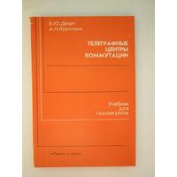 Телеграфные центры коммутации. Учебник для техникумов.