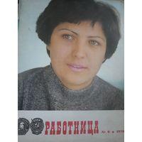 Журнал СССР!