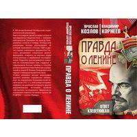 Козлов. Правда о Ленине. Ответ клеветникам