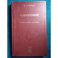 Е.З. Волчек. Философия. Учебное пособие для ВУЗов.