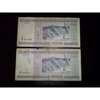 5000 рублей 2000. БВ, БЕ