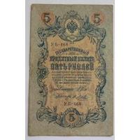Россия 5 рублей 1909г. Шипов- Я. Менц.