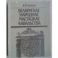 Сахута, Я.М.  Беларускае народнае кавальства