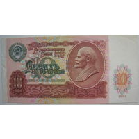 СССР 10 рублей 1991 г. (g)
