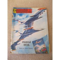 """Журнал """"Техника молодежи"""". СССР, 1983 год. Номера 1, 2, 4, 5, 9, 11, 12."""
