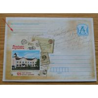 Беларусь 2012 Лунинец почта