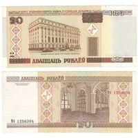W: Беларусь 20 рублей 2000 / Мб 1256304