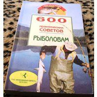 600 практических советов рыболовам.