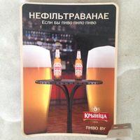 """Этикетка с витрины на пиво """"Крыница"""""""