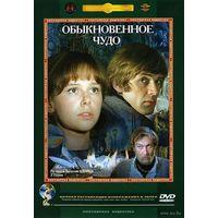 Обыкновенное чудо (Марк Захаров)  DVD5