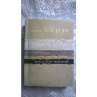 Людмила Улицкая  Даниэль Штайн, переводчик