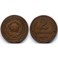 2 копейки 1924, СССР. Гурт рубчатый. Коллекционное состояние