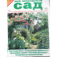 Мой прекрасный сад(журналы)