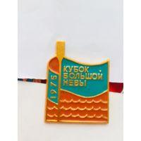 Кубок большой Невы. 1975