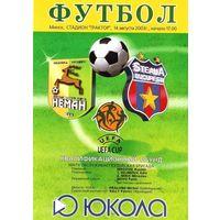 2003 Неман (Гродно) - Стяуа (Румыния)