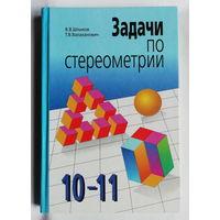 Задачи по стереометрии. 10-11 классы. Шлыков В.В., Валахович Т.В.
