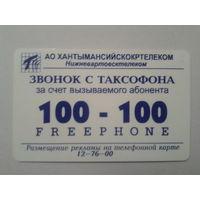 Россия Нижний Вартовск 100+100