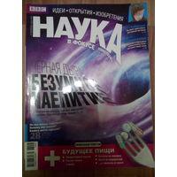 """Журнал """"Наука в фокусе"""" июль-август 2013"""