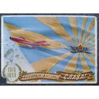 Трофимов А. Слава советской авиации  1957г Чистая