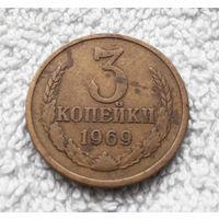 3 копейки 1969 СССР #03