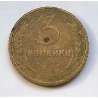 СССР. 3 копейки 1932 г.